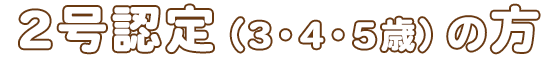 2号認定(3・4・5歳)の方