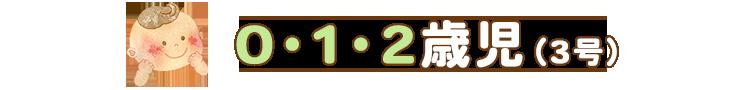 0・1・2歳児(3号)