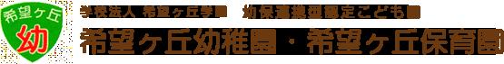 横浜市旭区の認定こども園『希望ヶ丘幼稚園 希望ヶ丘保育園』では、遊びを通して色々な角度から園児に刺激を与え、自立できる心を養い、社会的ルールが身につくよう保育しています。未就園児教室(プレ幼稚園)も実施しております。